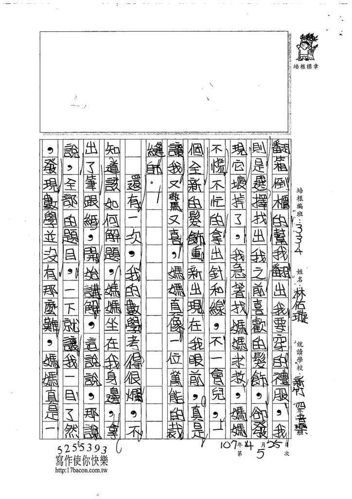 107W4405林佑璇 (3).jpg