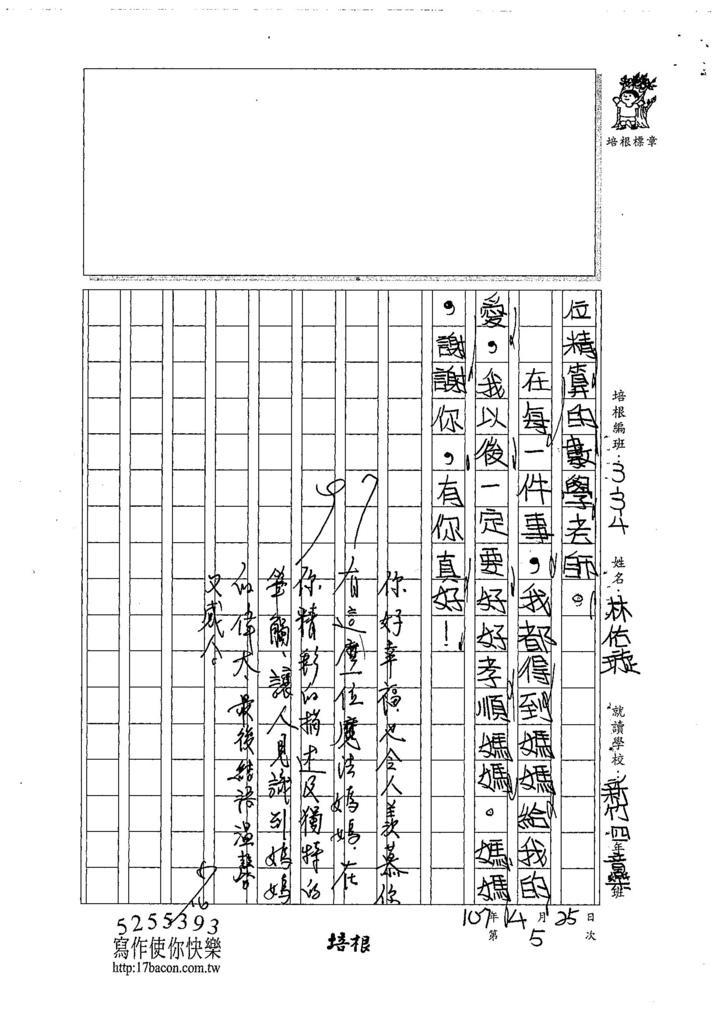 107W4405林佑璇 (4).jpg