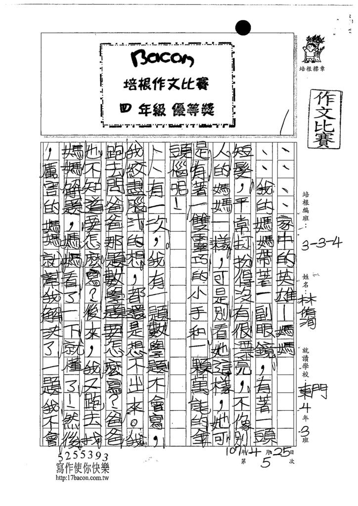 107W4405林侑洵 (1).jpg