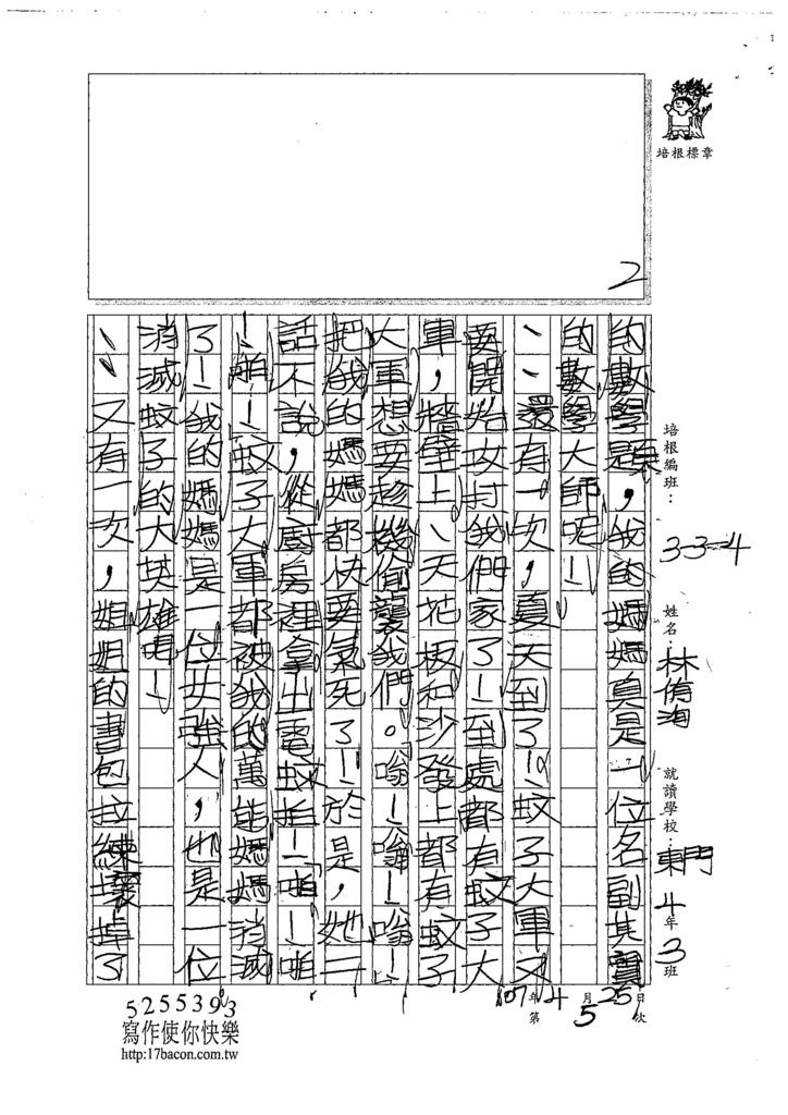 107W4405林侑洵 (2).jpg