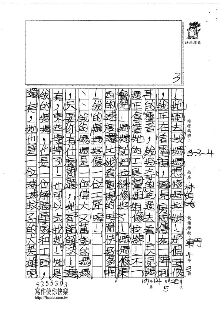107W4405林侑洵 (3).jpg