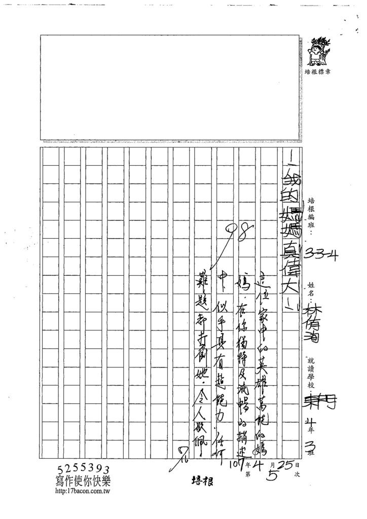 107W4405林侑洵 (4).jpg