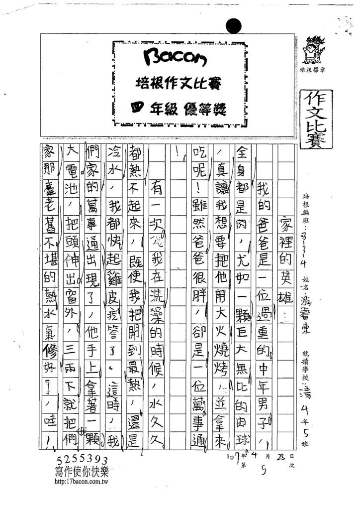 107W4405游睿東 (1).jpg