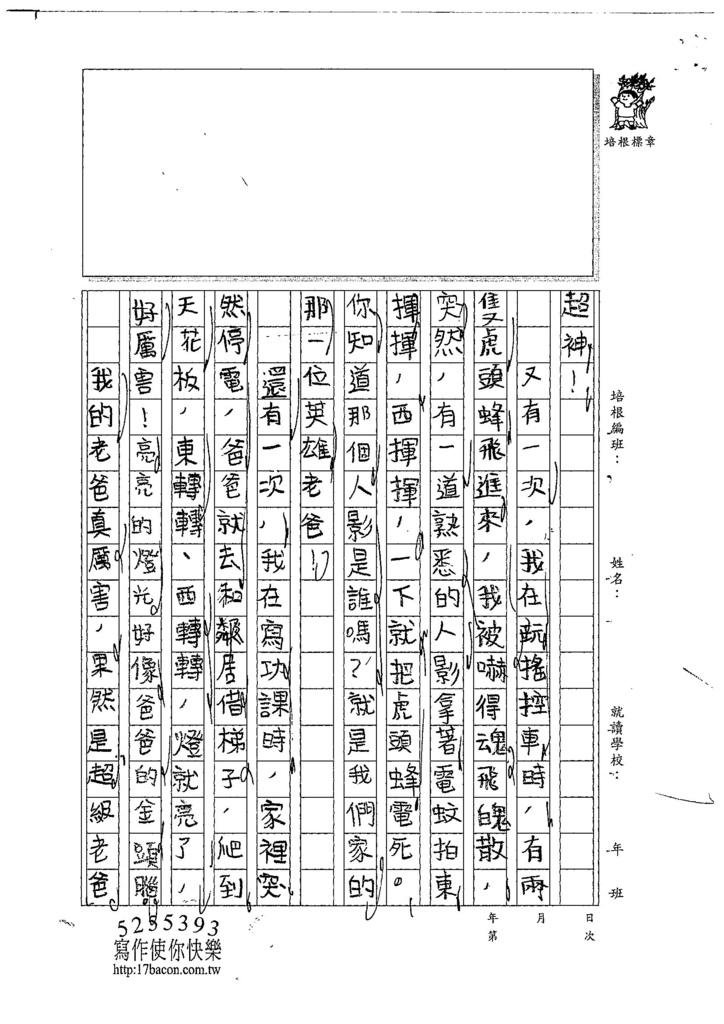 107W4405游睿東 (2).jpg