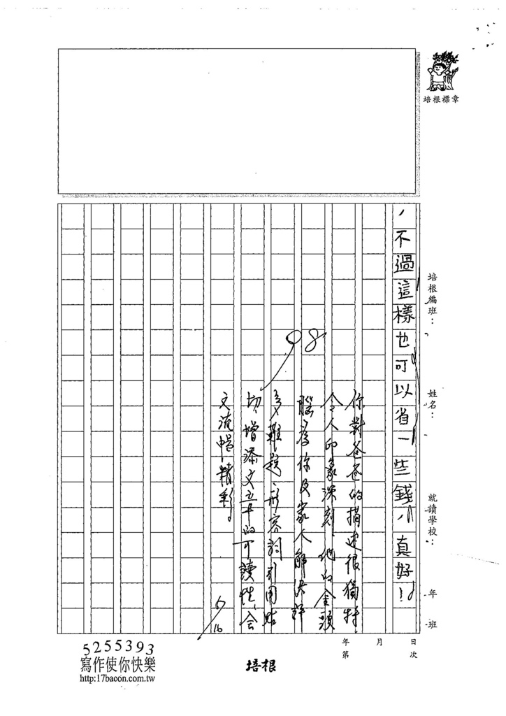 107W4405游睿東 (3).jpg