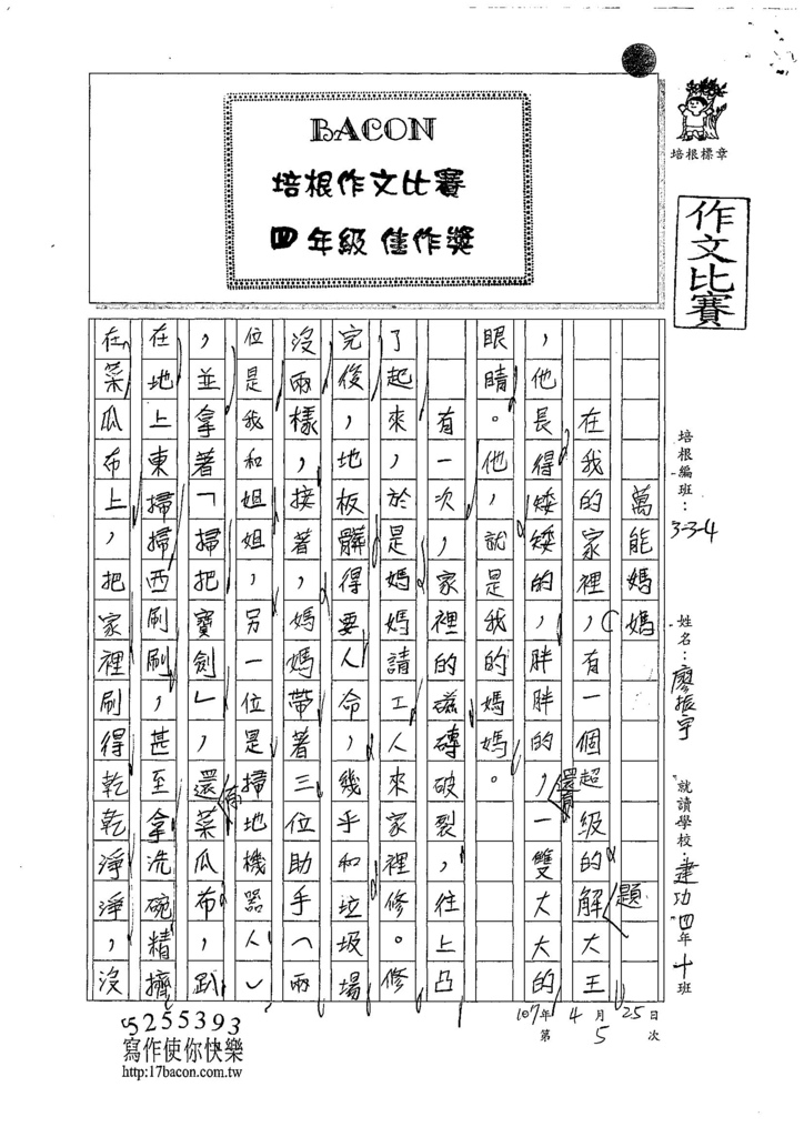 107W4405廖振宇 (1).jpg