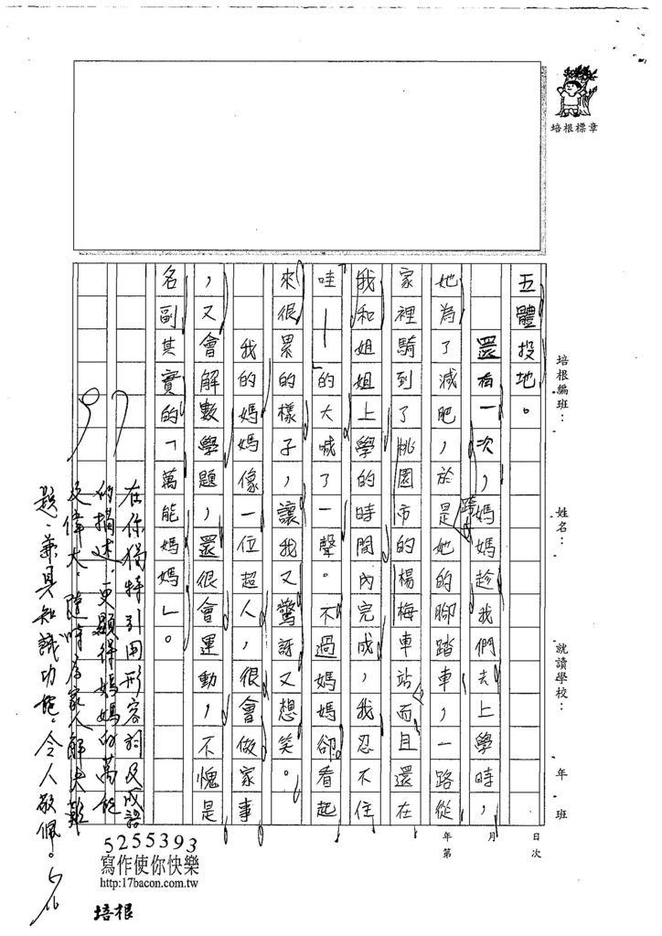 107W4405廖振宇 (3).jpg