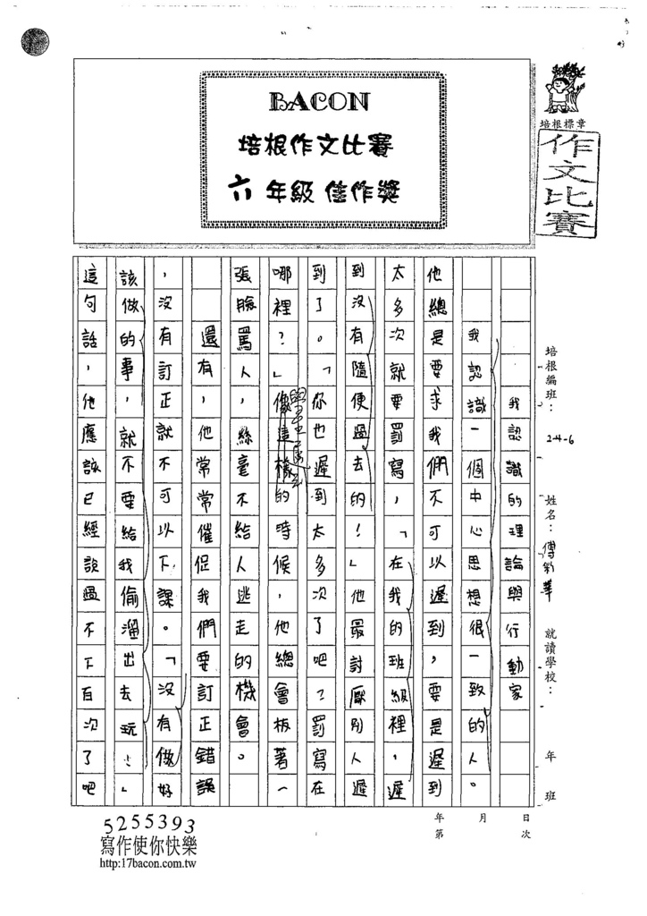 107W6405傅彩華 (1).jpg