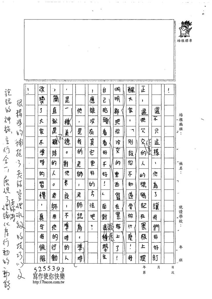 107W6405傅彩華 (2).jpg
