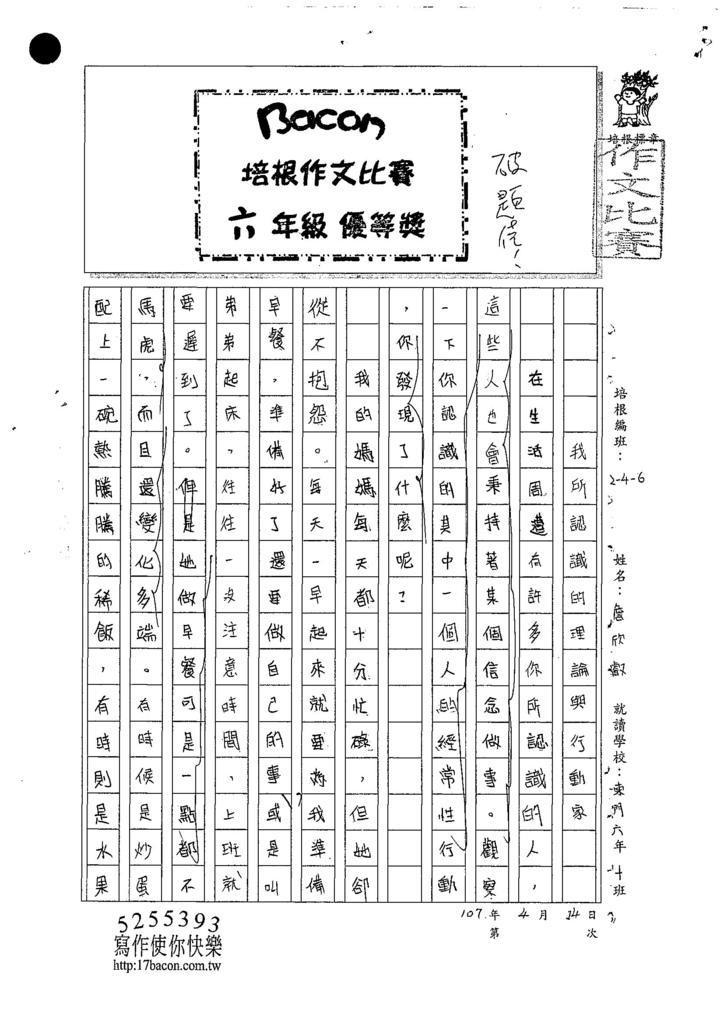 107W6405詹欣叡 (1).jpg