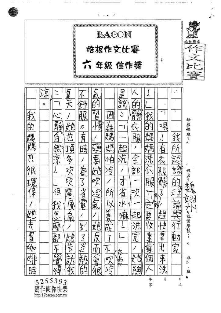 107W6405魏翊州 (1).jpg