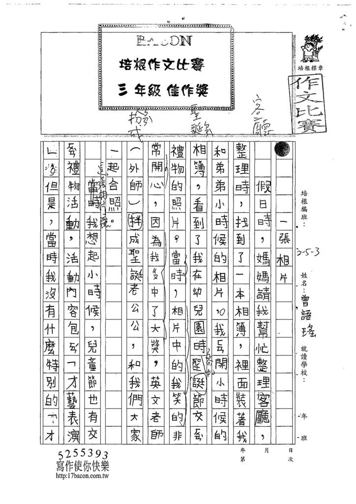 107W3405曾語瑤 (1).jpg