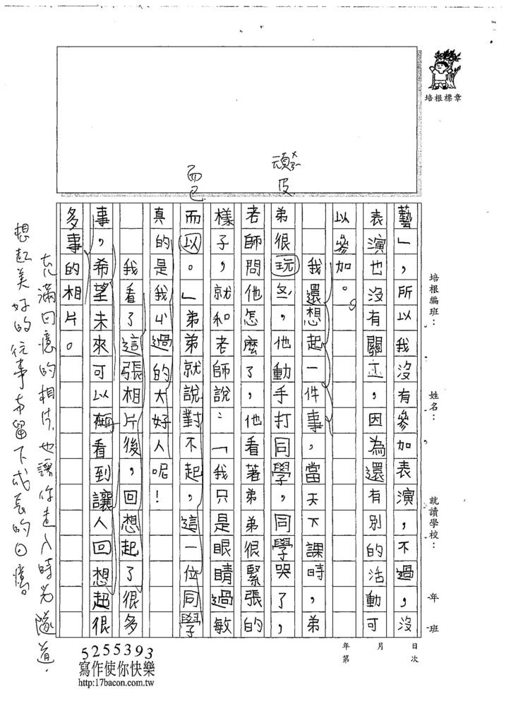 107W3405曾語瑤 (2).jpg