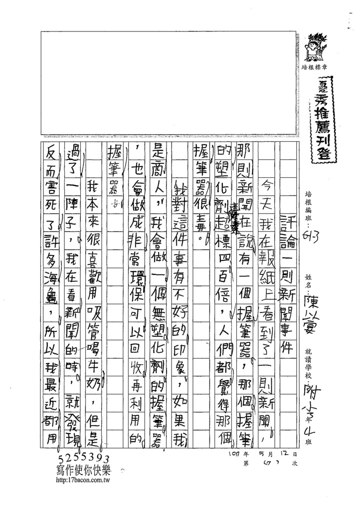 107W3407陳以宴 (1).jpg