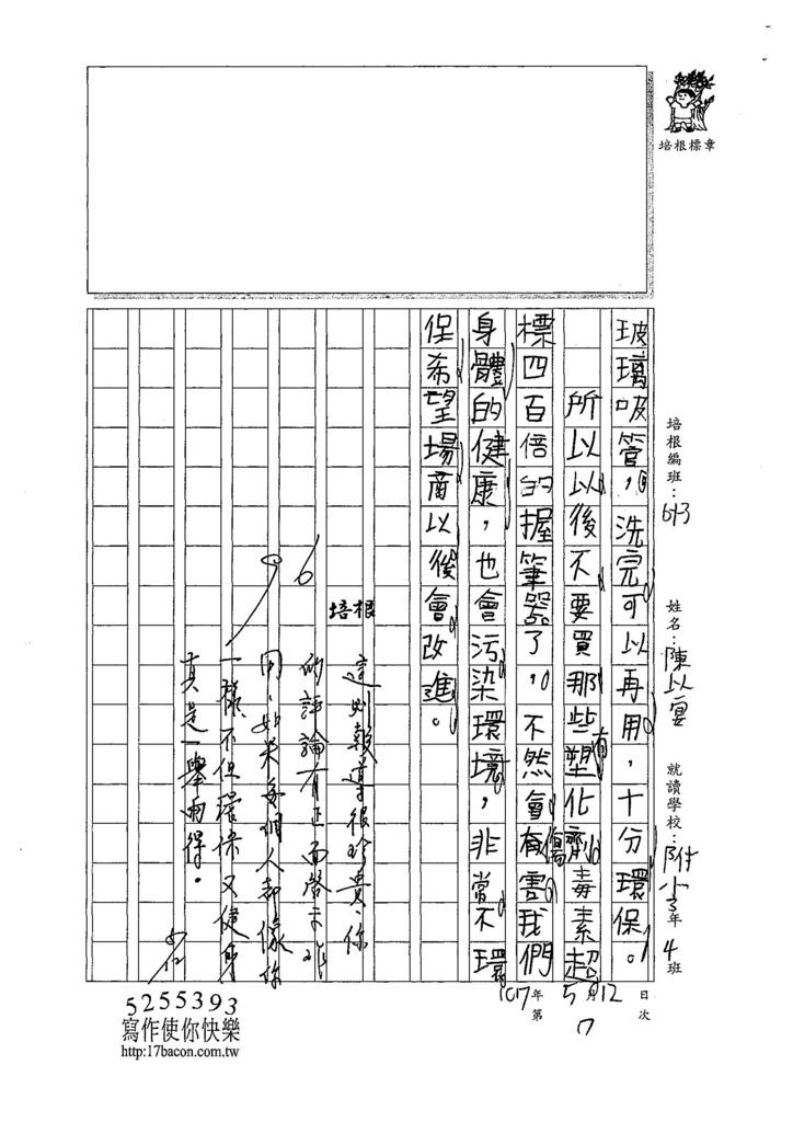 107W3407陳以宴 (2).jpg