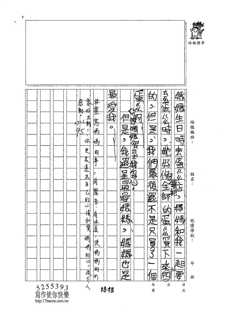 107W3406林靈 (2).jpg