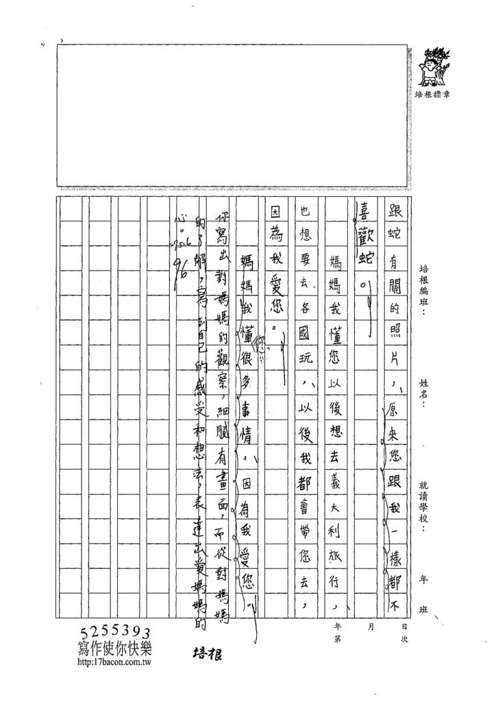 107W3406柯靜慈 (2).jpg
