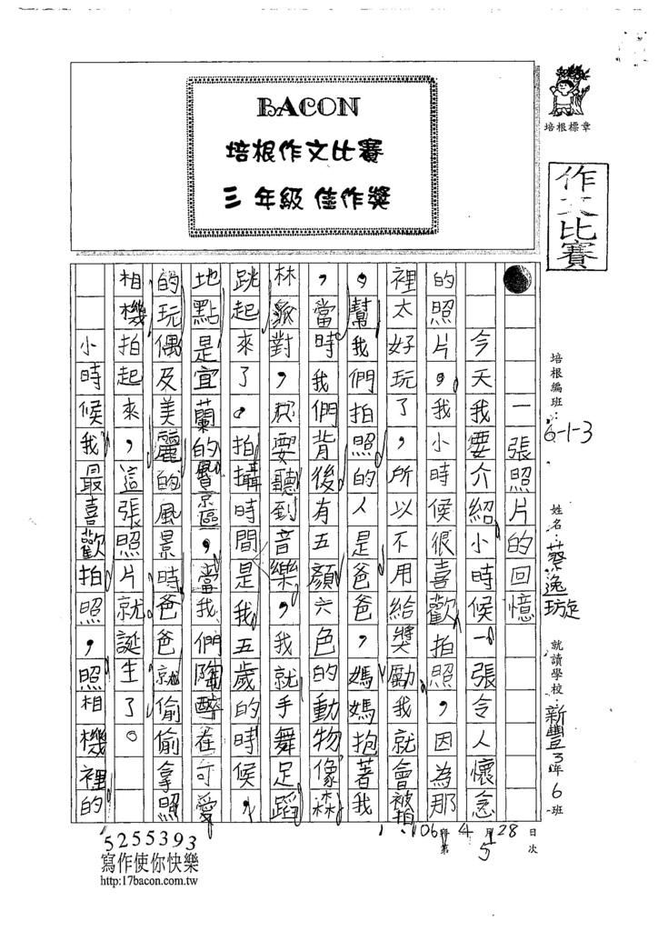 107W3405蔡逸璇 (1).jpg