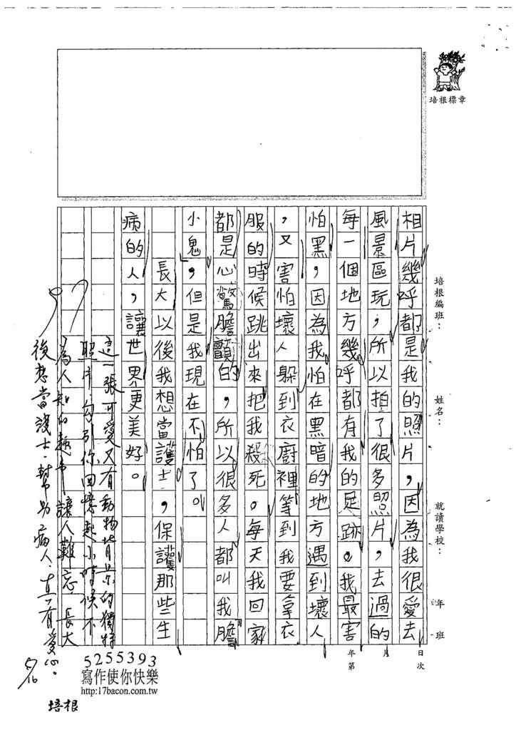 107W3405蔡逸璇 (2).jpg