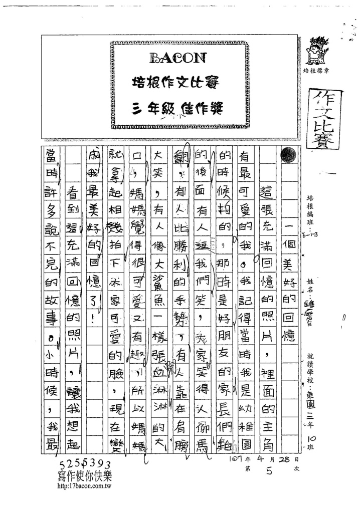 107W3405鍾庭睿 (1).jpg