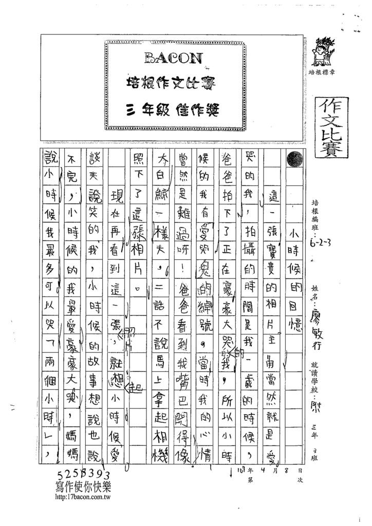 107W3405廖敏行 (1).jpg