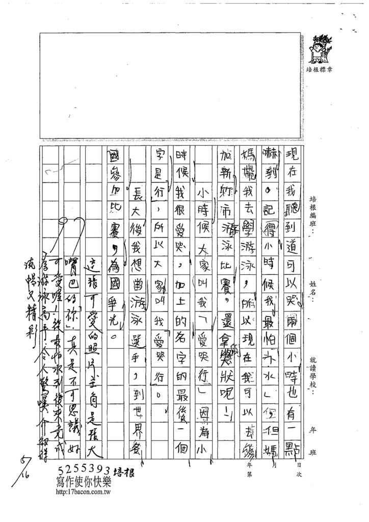 107W3405廖敏行 (2).jpg
