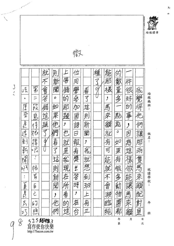 107W3407辛靖雯 (2).jpg