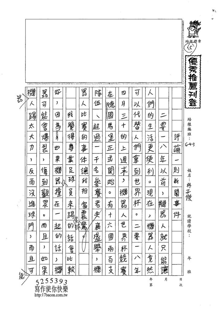 107W3407林子傑 (1).jpg