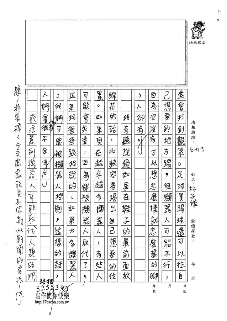 107W3407林子傑 (2).jpg