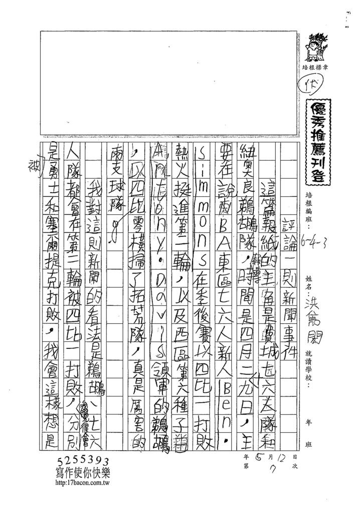 107W3407洪雋閎 (1).jpg