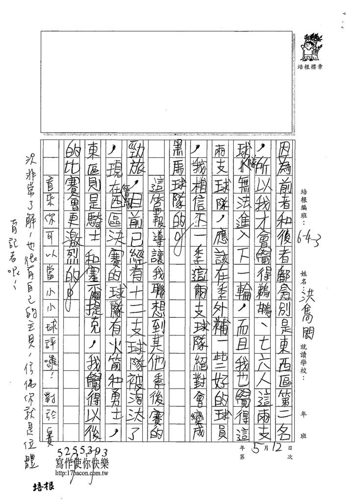 107W3407洪雋閎 (2).jpg