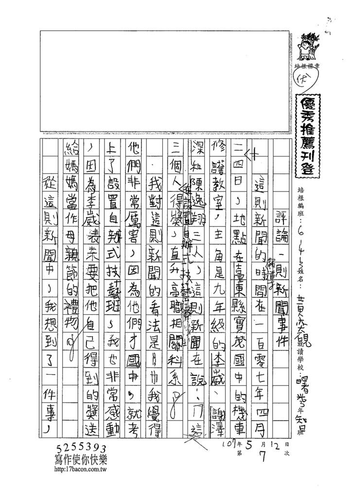 107W3407黃奕硯 (1).jpg