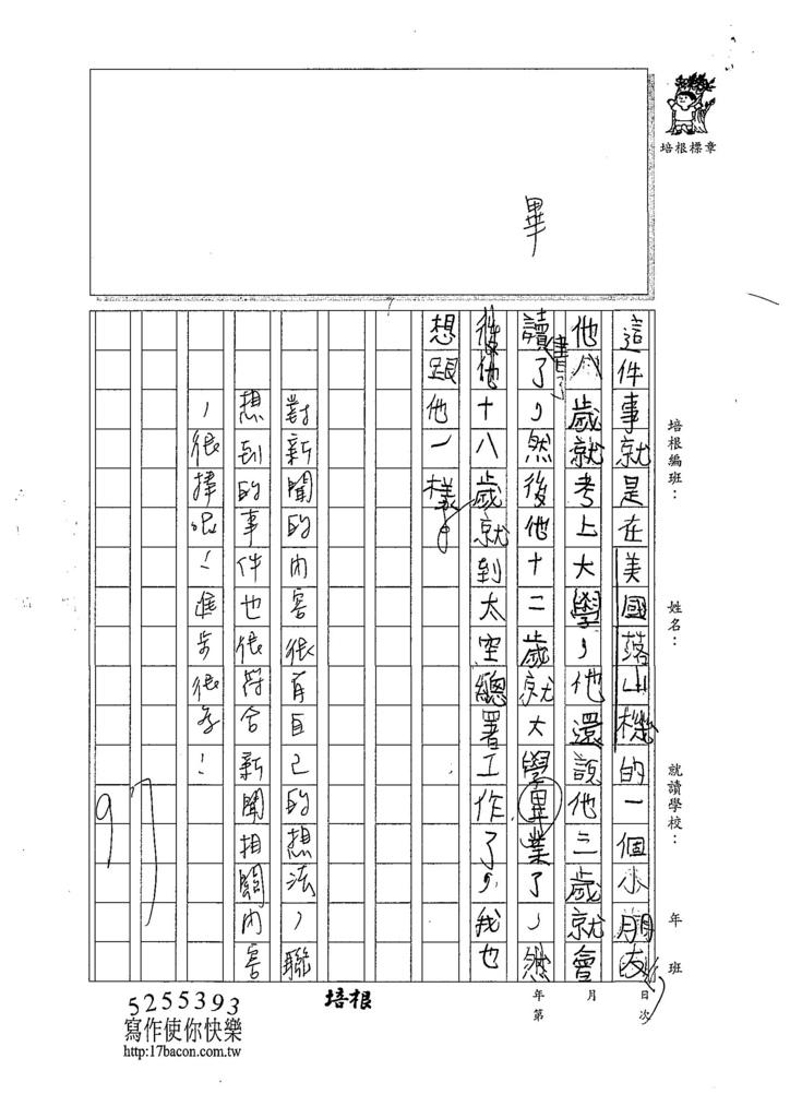 107W3407黃奕硯 (2).jpg