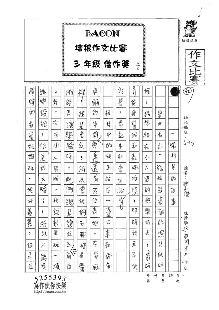 107W3405林子傑 (1).jpg