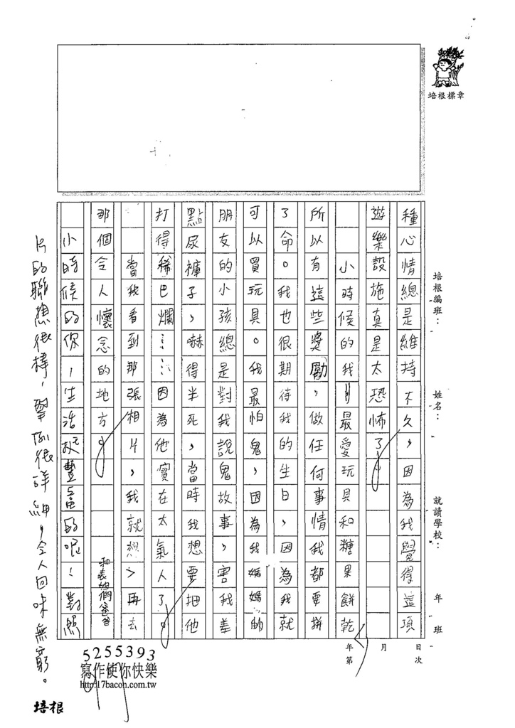 107W3405林子傑 (2).jpg