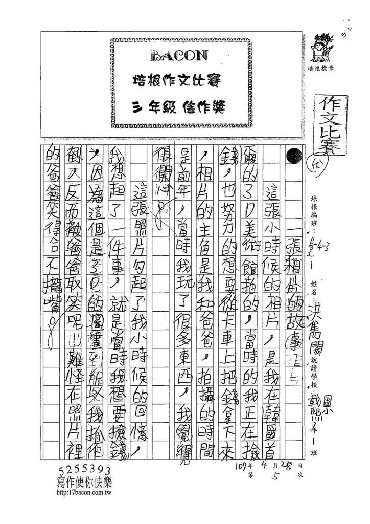 107W3405洪雋閎 (1).jpg