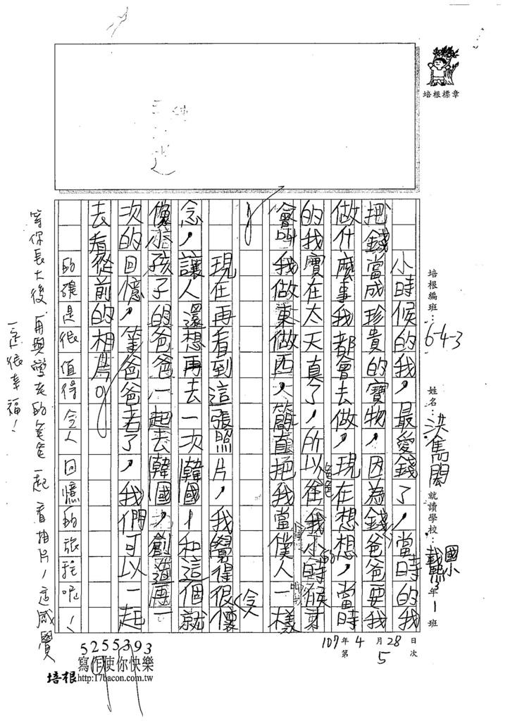 107W3405洪雋閎 (2).jpg