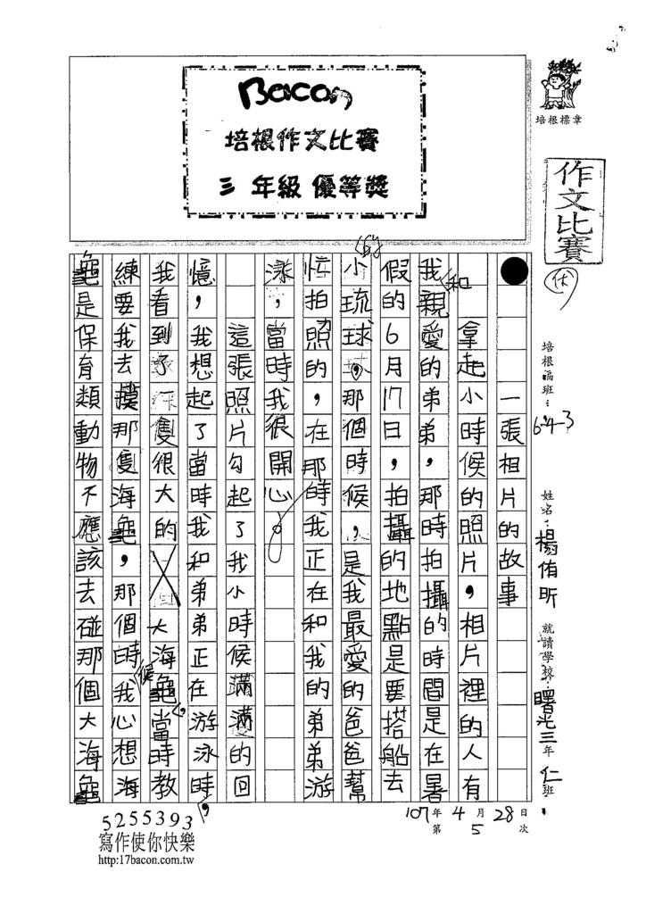 107W3405楊侑昕 (1).jpg