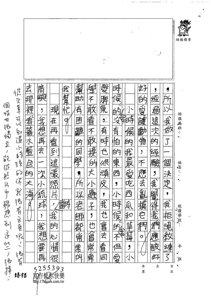 107W3405楊侑昕 (2).jpg