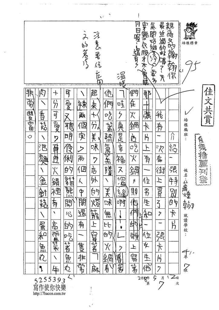 107W4407蕭煒翰 (1).jpg