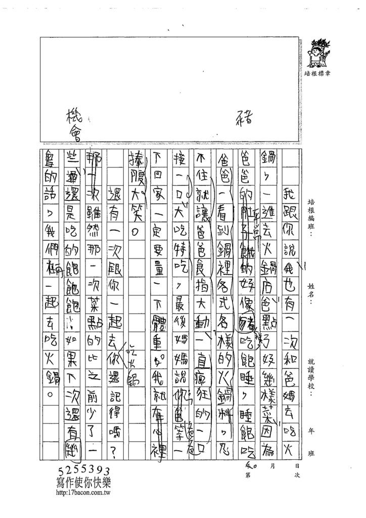 107W4407蕭煒翰 (2).jpg