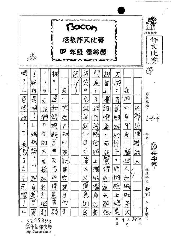 107W4405陳妤嫻 (1).jpg