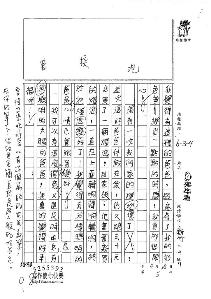 107W4405陳妤嫻 (3).jpg