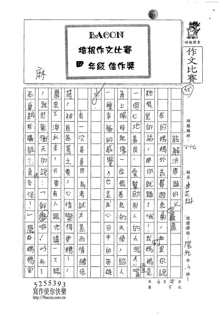 107W4405陳芷琳 (1).jpg