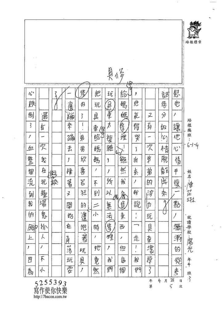 107W4405陳芷琳 (2).jpg