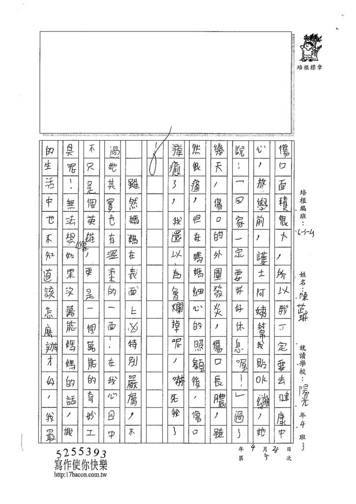 107W4405陳芷琳 (3).jpg
