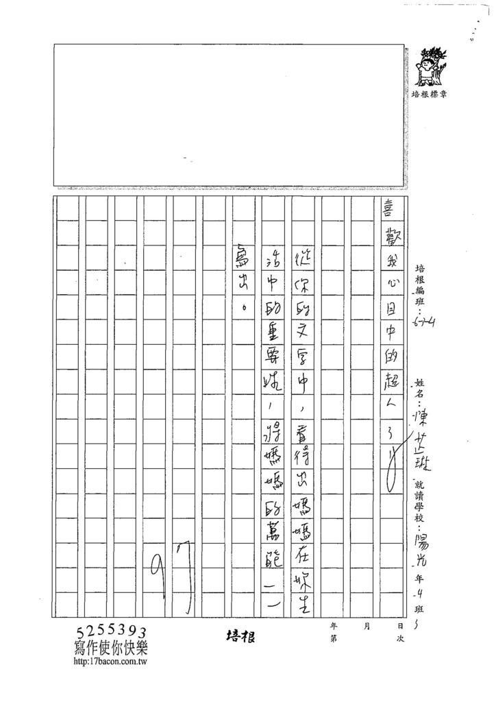 107W4405陳芷琳 (4).jpg