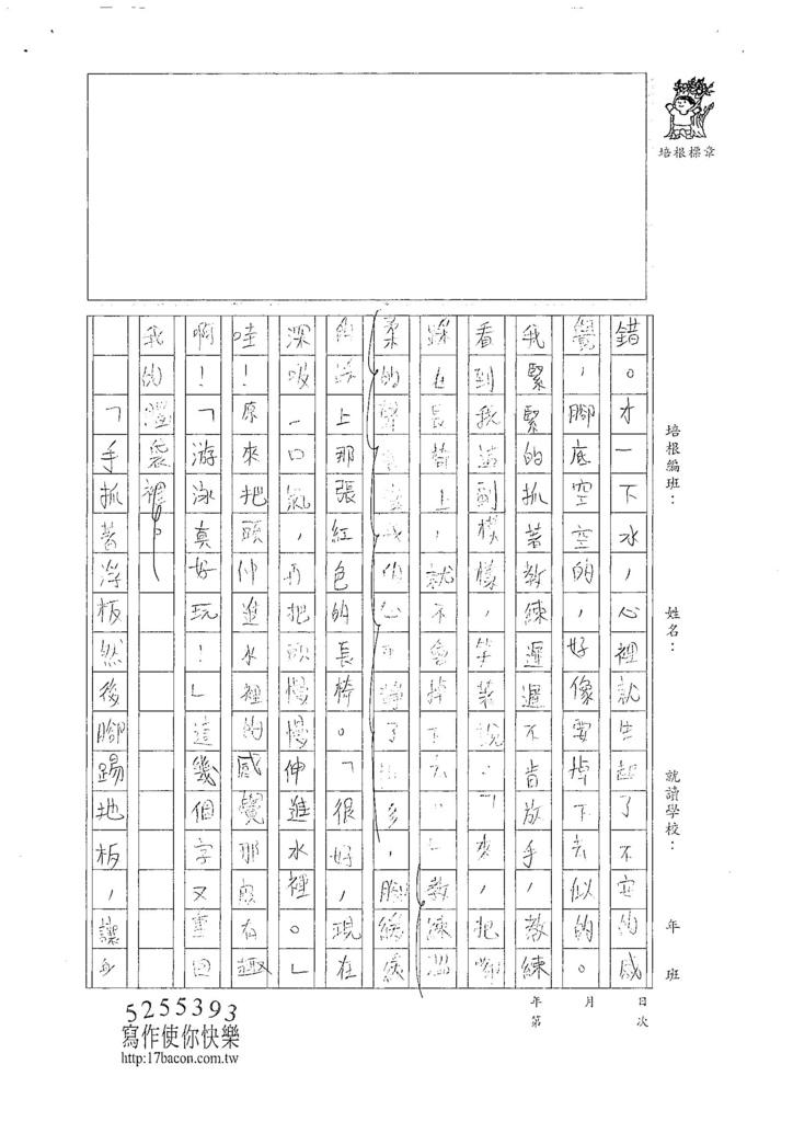 107W5407彭思瑀 (2).jpg