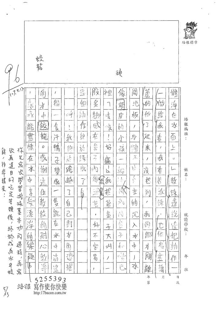 107W5407彭思瑀 (3).jpg