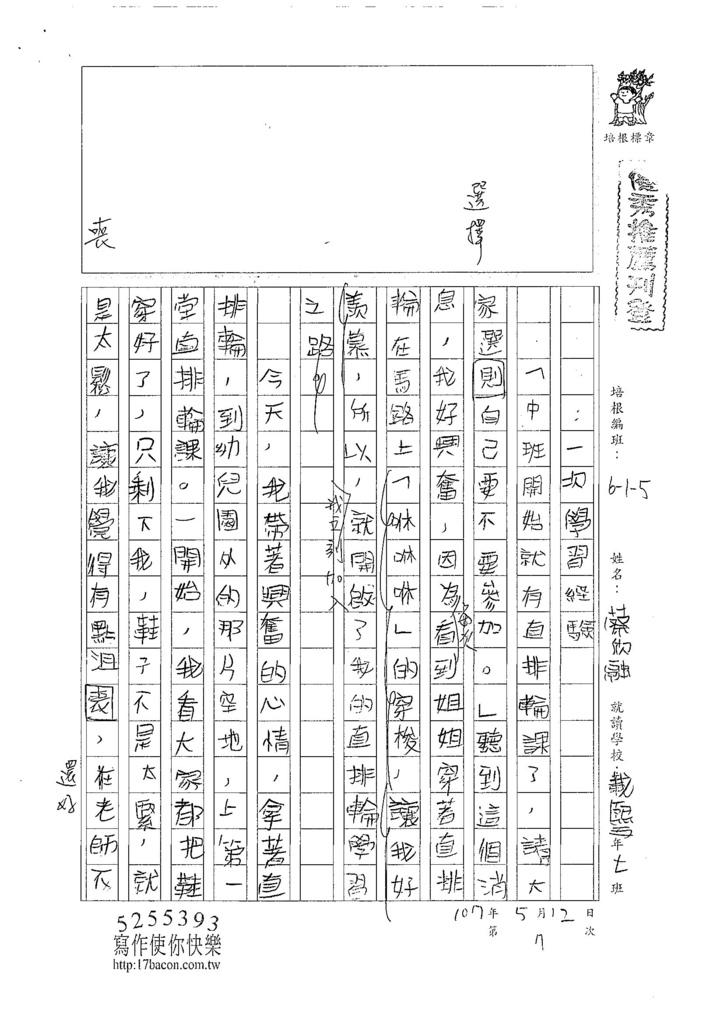 107W5407蔡欣融 (1).jpg
